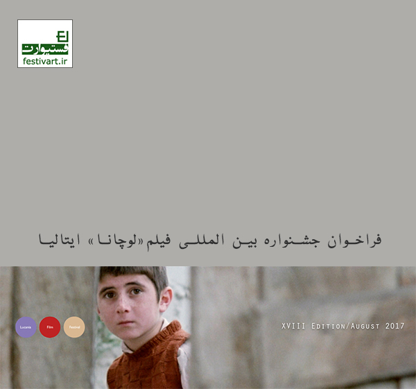 فراخوان فیلم|جشنواره بین المللی «لوچانا» ایتالیا