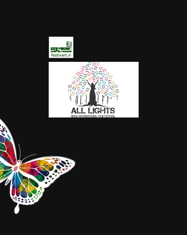 فراخوان فیلم|جشنواره بین المللی «همه چراغها» هند