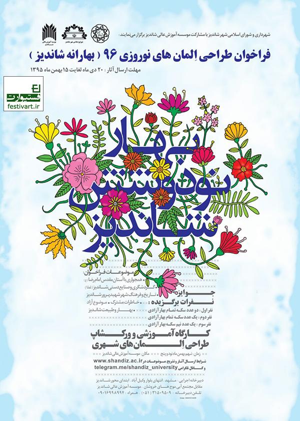 فراخوان المان|جشنواره طراحی المان بهارانه شاندیز