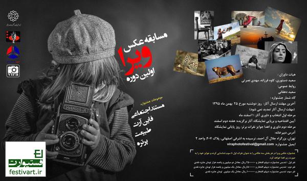 فراخوان جشنواره عکس ویرا
