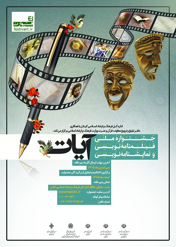 فراخوان فیلم نامه و نمایشنامه | جشنواره ملی آیات