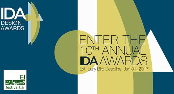 فراخوان دهمین دوره مسابقات بین المللی طراحی IDA سال ۲۰۱۷