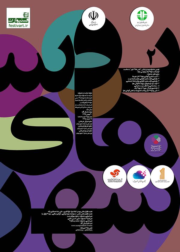 فراخوان پوستر و عکس|دومین جشنواره نفسهای شهر
