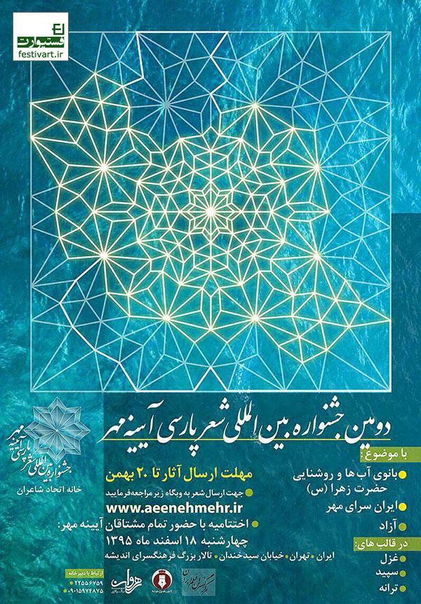 دومین جشنواره بین المللی شعر پارسی آیینه مهر