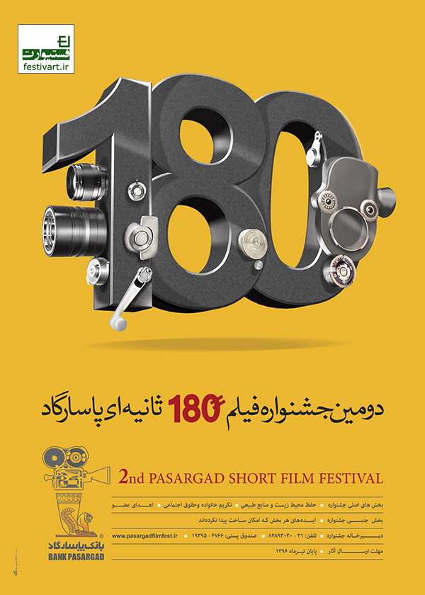 فراخوان فیلم کوتاه|دومین جشنواره فیلم ۱۸۰ ثانیه ای پاسارگاد