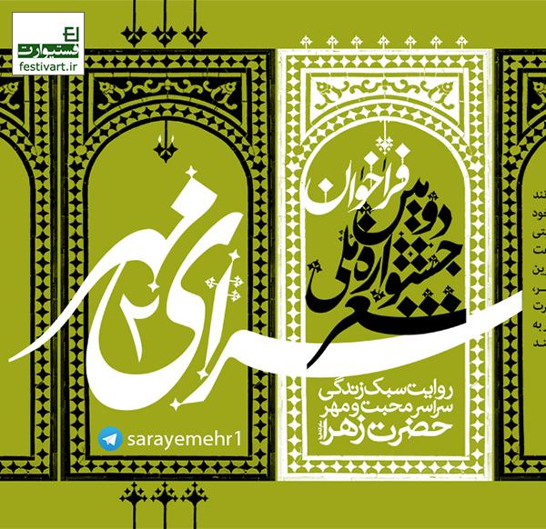فراخوان دومین جشنواره ملی شعر سرای مهر