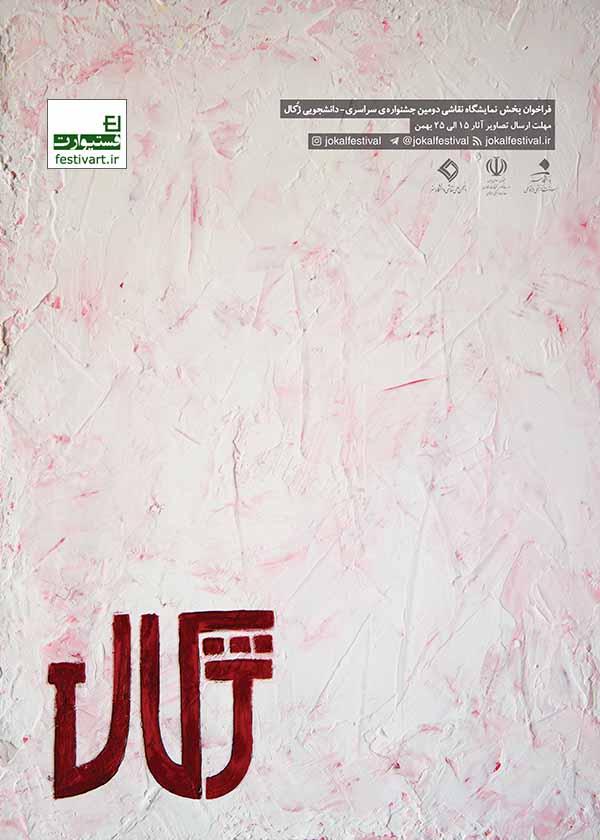 فراخوان دومین جشنواره نقاشی ژکال