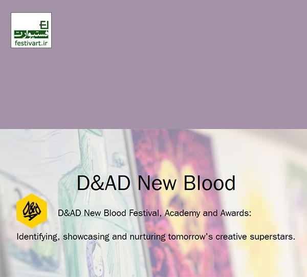 فراخوان طراحی و پیام بازرگانی رقابت «New Blood» موسسه A & AD