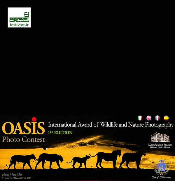 فراخوان عکاسی|سیزدهمین رقابت بین المللی جشنواره OASIS