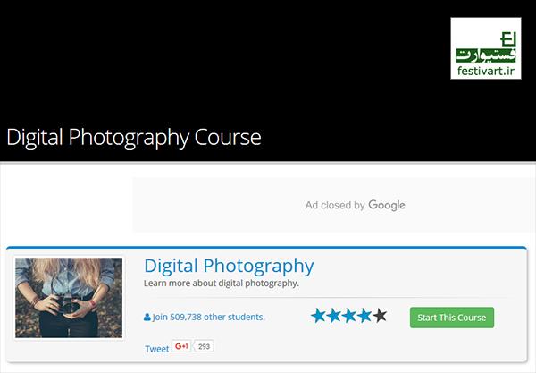 فراخوان کلاس آنلاین|دوره آنلاین و رایگان عکاسی دانشگاه هاروارد