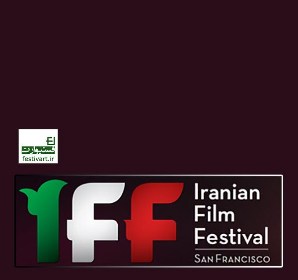 فراخوان پوستر| پوستر دهمین جشنواره فیلمهای ایرانی سان فرانسیسکو