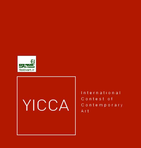 فراخوان چند رشته ای|مسابقه بین المللی هنرهای معاصر YICCA