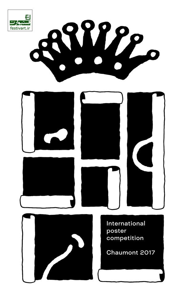 فراخوان پوستر|رقابت بینالمللی شومون ۲۰۱۷
