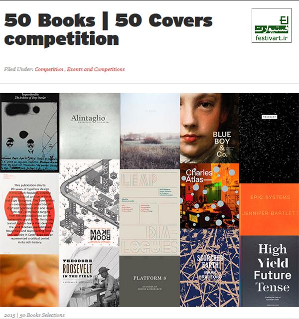 فراخوان طراحی جلد|مسابقه بین المللی «۵۰ کتاب، ۵۰ جلد»