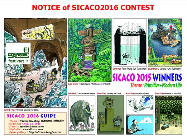 فراخوان مسابقه بین المللی کارتون «سیکاکو» سال ۲۰۱۷ کره جنوبی