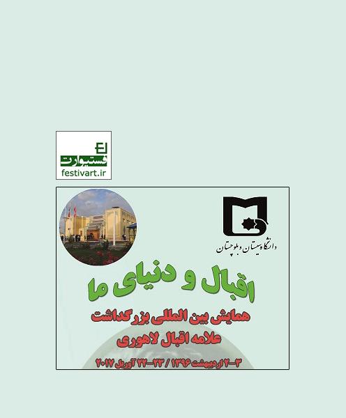 تمدید فراخوان مقاله همایش بین المللی بزرگداشت علامه اقبال لاهوری دانشگاه سیستان و بلوچستان