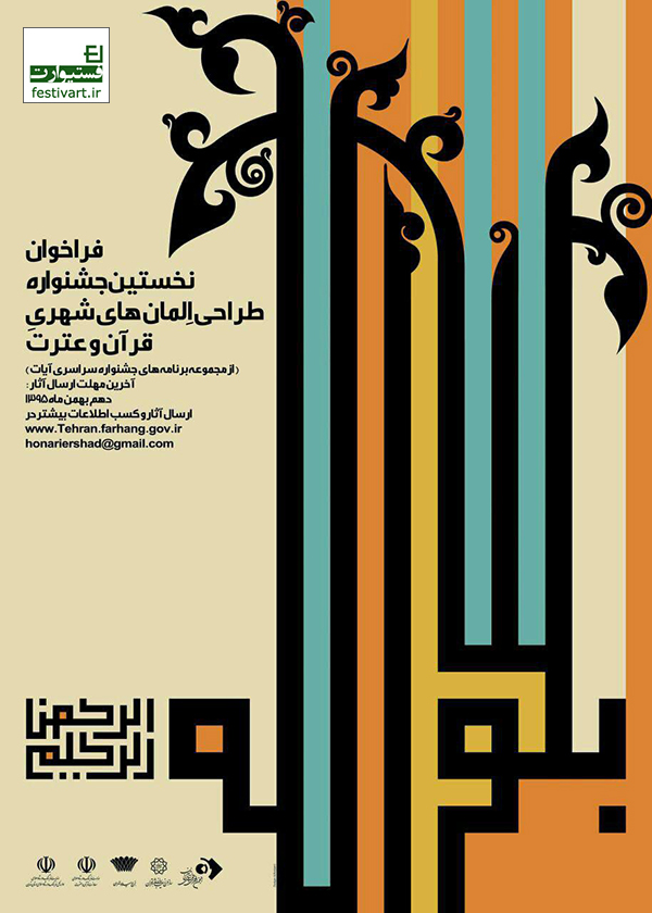 فراخوان المان|نخستین جشنواره طراحی المان های شهری قرآن و عترت