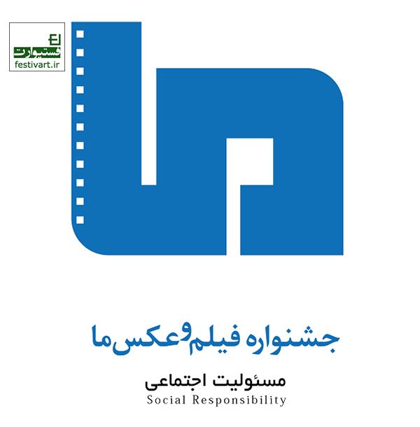 فراخوان دو رشته ای|نخستین جشنواره فیلم و عکس ما (مسئولیت اجتماعی)
