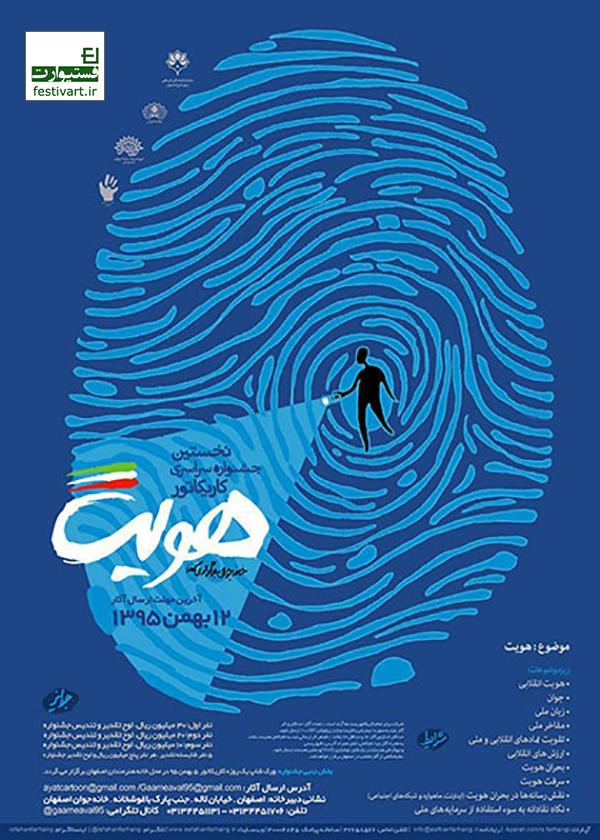 فراخوان کارتون|نخستین جشنواره ملی کارتون هویت اصفهان