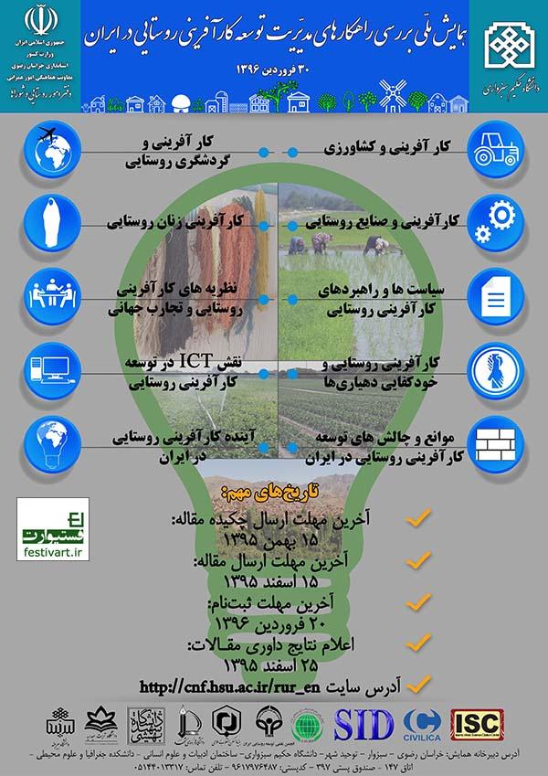 فراخوام مقاله|همایش ملی بررسی راهکارهای مدیریت توسعه کارآفرینی روستایی در ایران