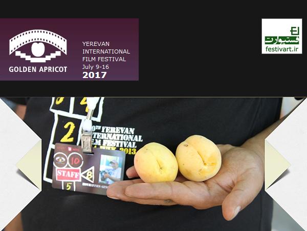فراخوان فیلم|چهاردهمین جشنواره «زردآلوی طلایی» ارمنستان