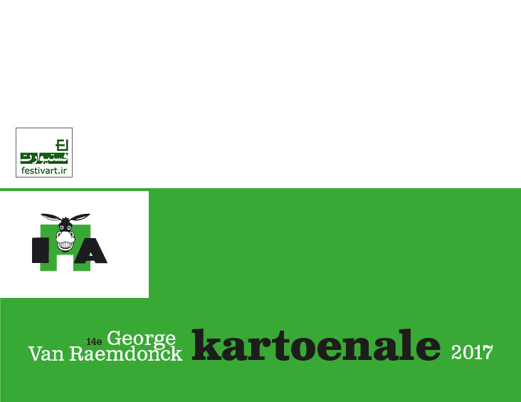 فراخوان کارتون| چهاردهمین جشنواره بین المللی کارتون جورج ون رائمدونک بلژیک