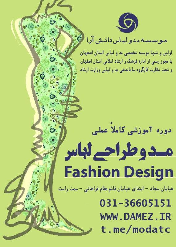 فراخوان سی و هشتمین دوره آموزشی طراحی مد و لباس موسسه مد و لباس دانش آرا
