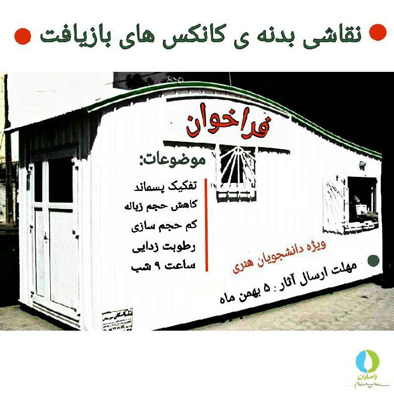 فراخوان نقاشی نخستین رویداد نقاشی جداره غرفه های بازیافت شهر تهران