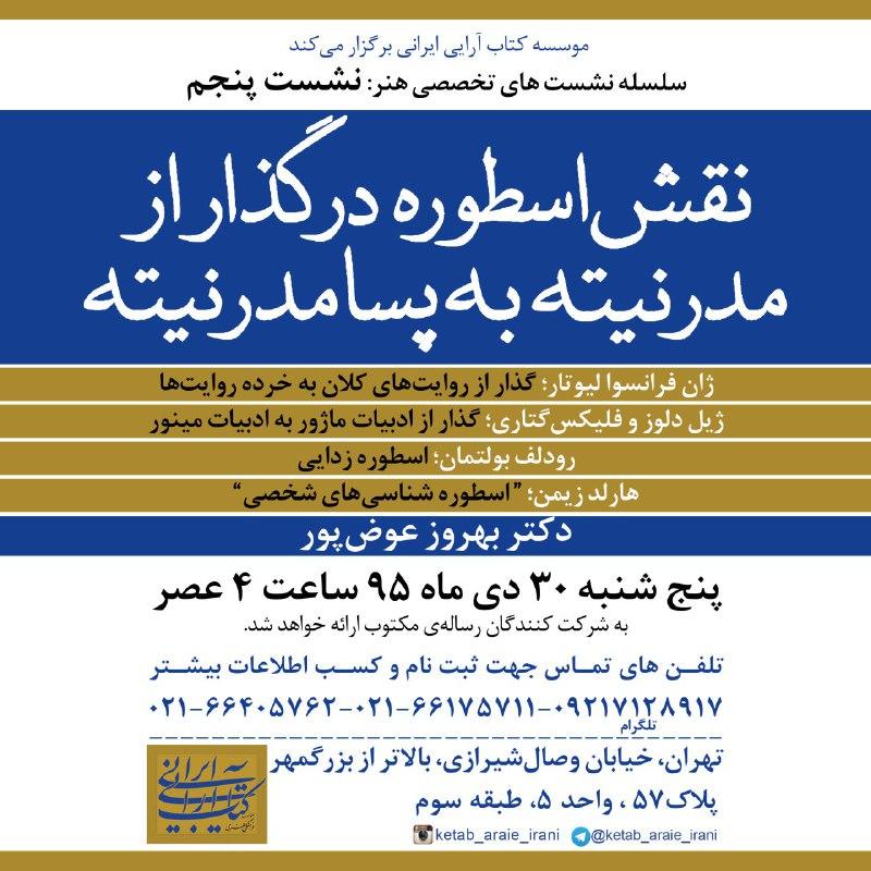 نشست پنجم از سلسله نشست های تخصصی هنر موسسه کتاب آرایی ایرانی