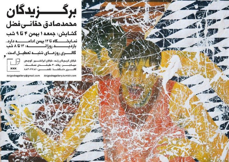 نمایشگاه نقاشی «برگزیدگان | The selected ones»