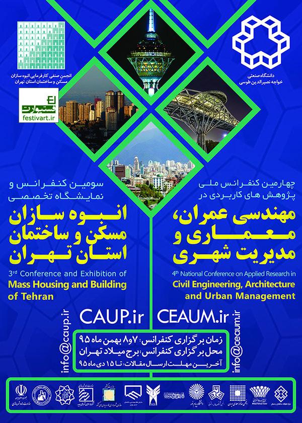 فراخوان مقاله|چهارمین کنفرانس ملی پژوهش های کاربردی در معماری و مدیریت شهری