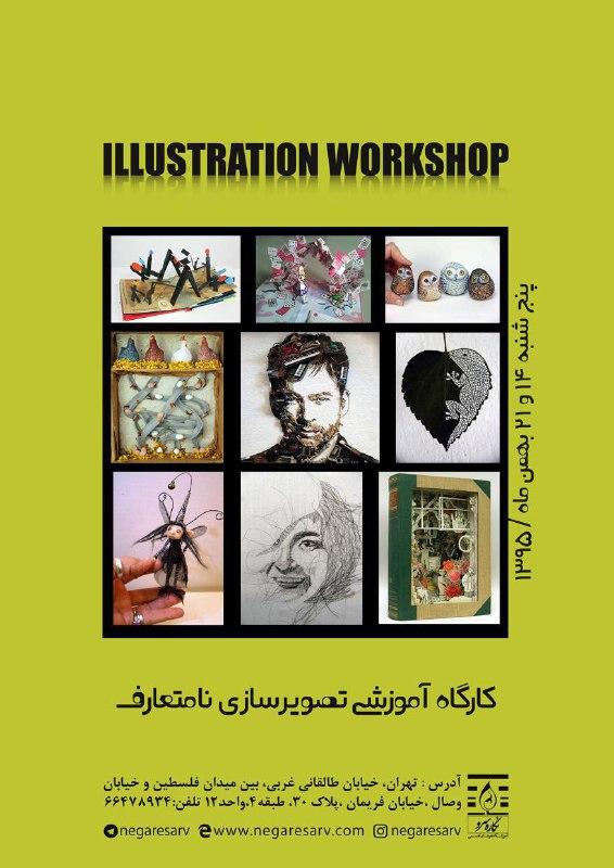 کارگاه آموزشی «آشنایی با تکنیک های نامتعارف تصویرسازی»