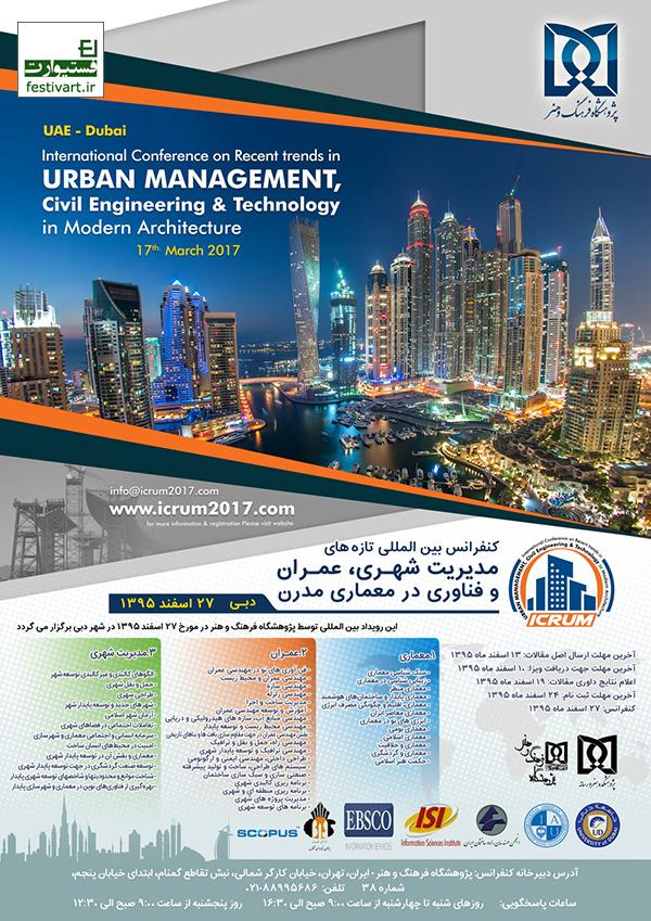 فراخوان مقاله کنفرانس بین المللی تازه های مدیریت شهری، عمران و فناوری در معماری مدرن