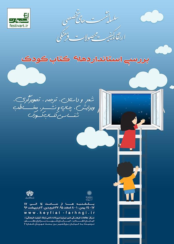 برگزاری نشست بررسی استانداردهای کتاب کودک