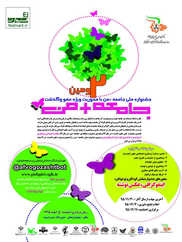 دومین جشنواره ملی «جامعه + من»