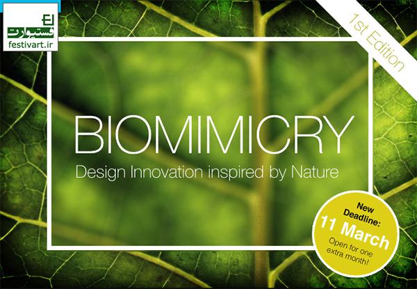 فراخوان اولین مسابقه بین المللی طراحی ملهم از طبیعت نشریه Biomimicry