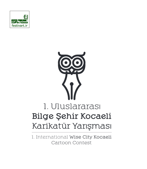 فراخوان اولین مسابقه بین المللی کارتون حکیم شهر کوکالی ترکیه