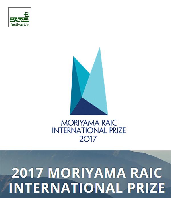 فراخوان بین المللی معماری Moriyama RAIC کانادا