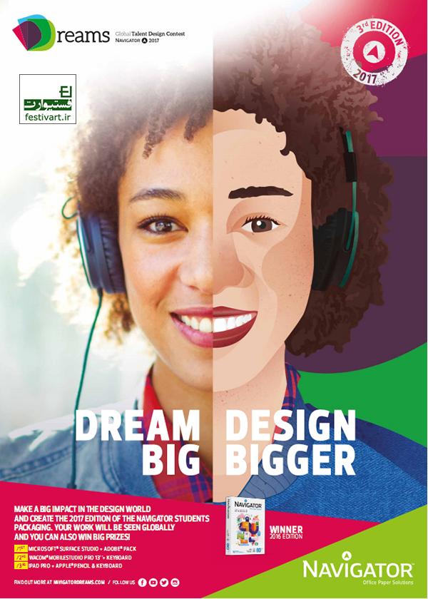 فراخوان بین المللی استعدادیابی طراحی رویاهای سکاندار|Navigator Dreams