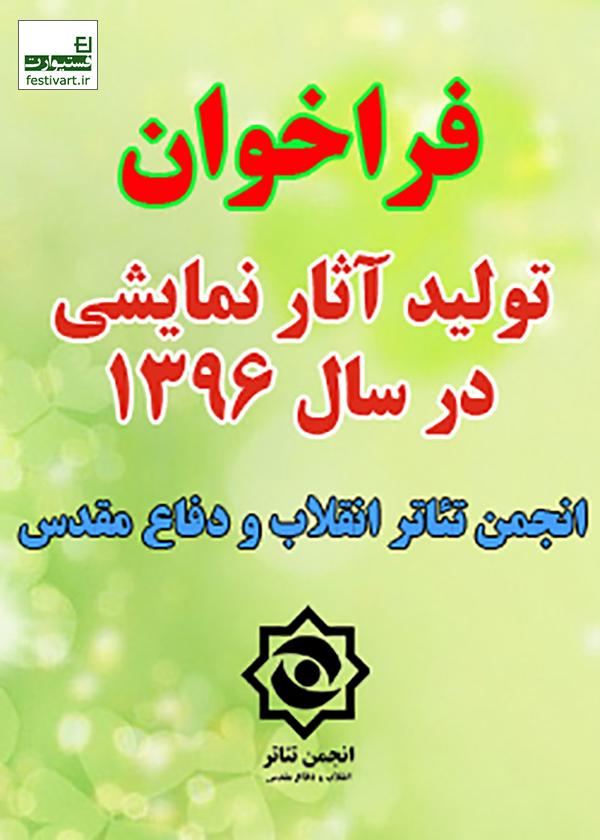 فراخوان تولید آثار نمایشی انجمن تئاترانقلاب و دفاع مقدس