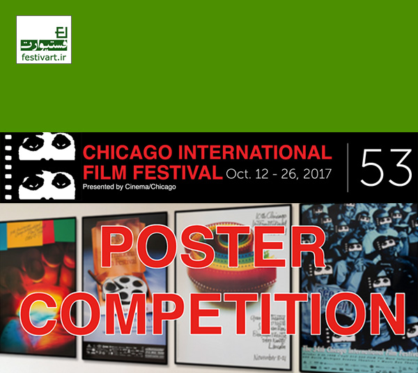 فراخوان جشنواره بین المللی پوستر فیلم شیکاگو