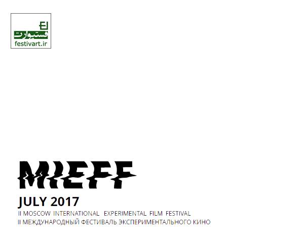 فراخوان جشنواره بین المللی فیلمهای تجربی «مسکو» سال ۲۰۱۷