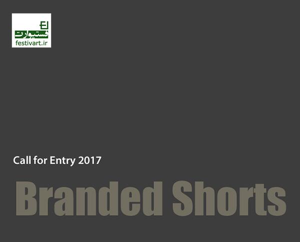 فراخوان جشنواره بین المللی فیلم های کوتاه تجاری/Branded Shorts سال ۲۰۱۷