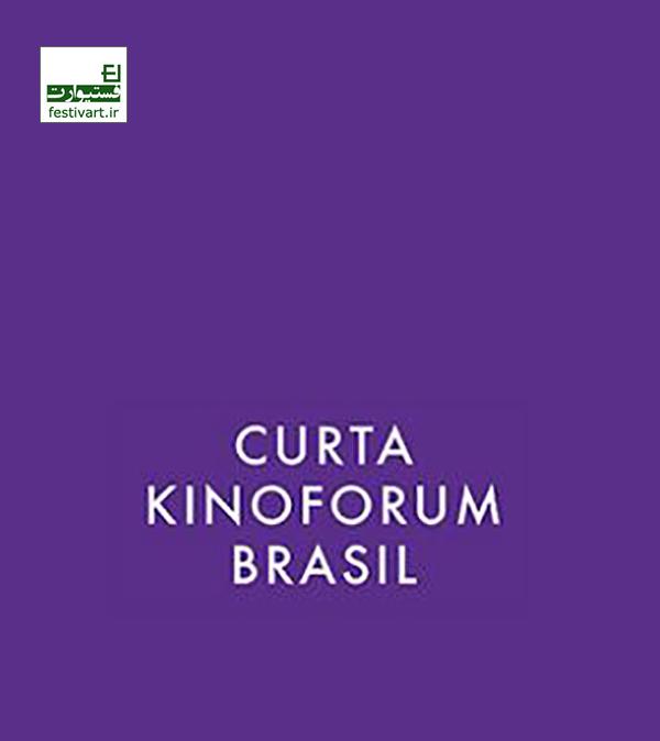 فراخوان جشنواره بین المللی فیلم کوتاه «سائوپائولو» برزیل
