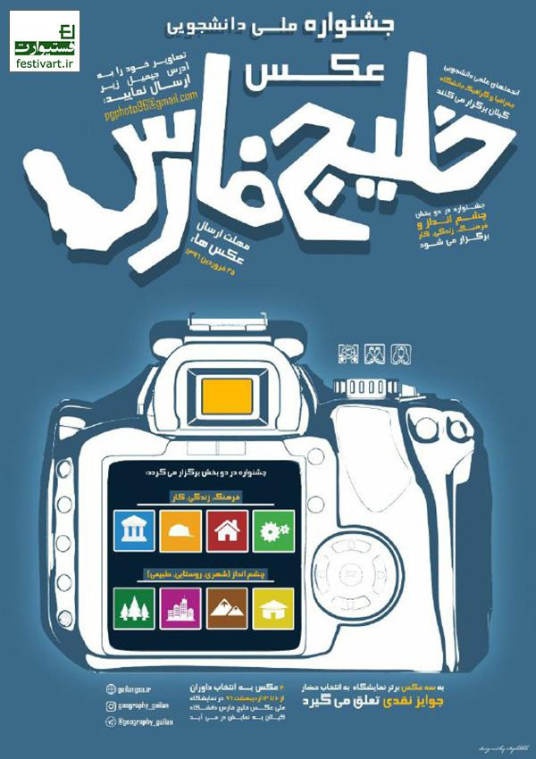 فراخوان جشنواره ملی دانشجویی عکس «خلیج فارس»