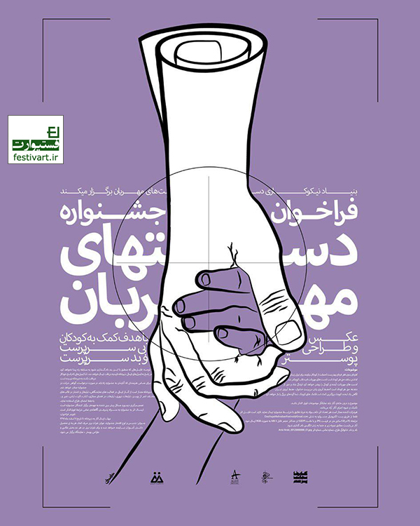 فراخوان جشنواره پوستر دستهای مهربان