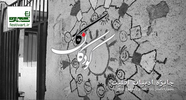 فراخوان جشنوارۀ داستان کوتاه کوتاه (پانزده کلمهای) با موضوع کودکان کار