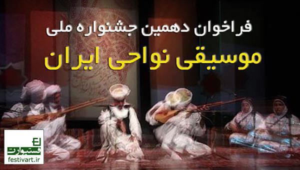 فراخوان دهمین جشنواره ملی موسیقی نواحی ایران