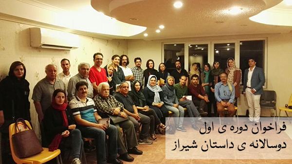 فراخوان دوره ی اول دوسالانه ی داستان شیراز