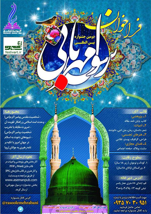 فراخوان دومین جشنواره بین المللی هنری و ادبی رسول مهربانی